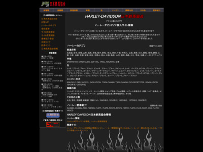HARLEY-DAVIDSON日本鉄馬協会