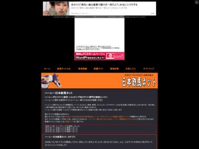ハーレー日本鉄馬ネット
