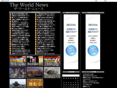 ザ・ワールドニュース