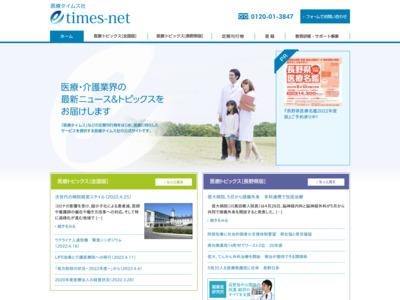医療タイムス社