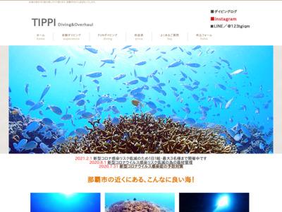 スロースタイルのダイビングは沖縄のTIPPIで!