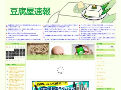 豆腐屋速報
