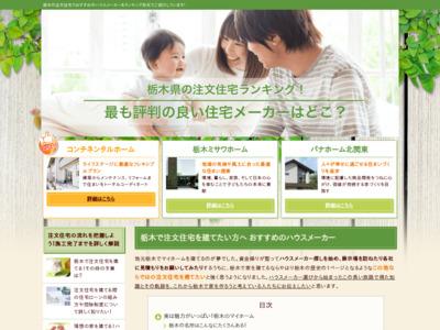 栃木で注文住宅を建てるならここをチェック!