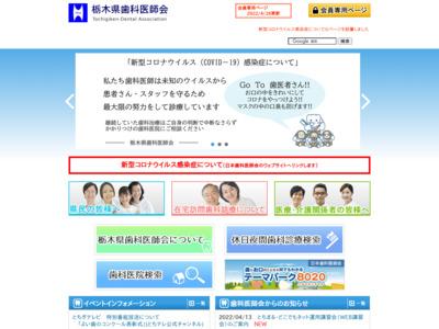 栃木県歯科医師会