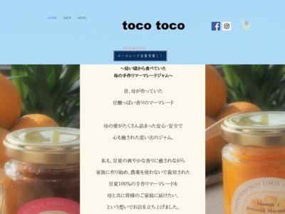 どっぐさろん TOCO TOCO
