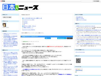 日本人ニュース