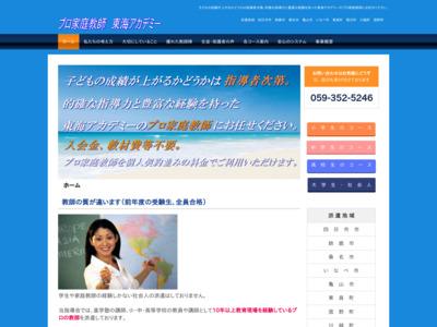 三重県 四日市 鈴鹿 亀山 桑名 家庭教師 東海アカデミー