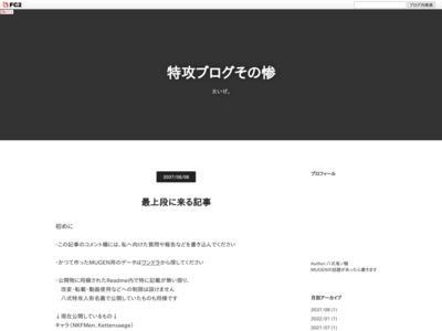 【八式特攻人形氏】<br>特攻ブログその弐