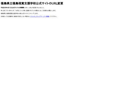 http://tokumou.tokushima-ec.ed.jp/