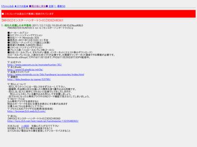 http://toro.2ch.net/test/read.cgi/handygame/1323566443/