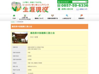 鳥取県中部建築工務士会
