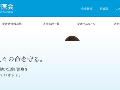 富山県透析医会災害情報ネットワーク