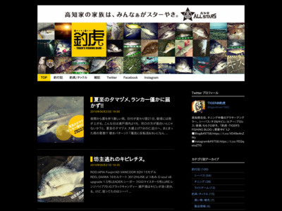 釣虎 −TIGER'S FISHING BLOG−