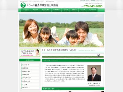 トラース社会保険労務士事務所(神戸市)