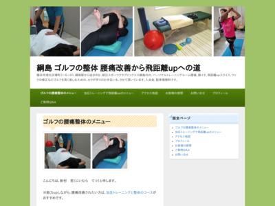 横浜綱島のゴルフの加圧パーソナルトレーニングとストレッチ整体