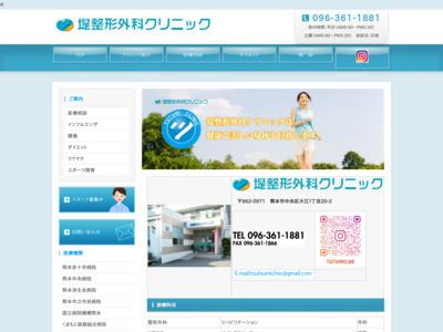 堤整形外科クリニック(熊本市)
