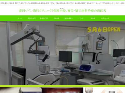 津志田歯科医院