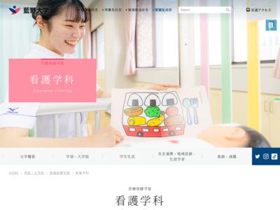 http://univ.aino.ac.jp/subject/nursing.html
