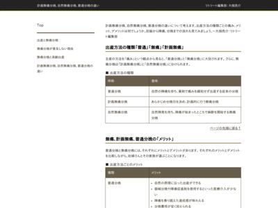 運天産婦人科(那覇市)
