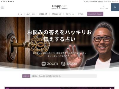 福岡の占い ラポール