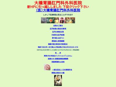 大橋胃腸肛門科外科医院(新居浜市)