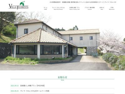 ヴィラ・フロレスタ