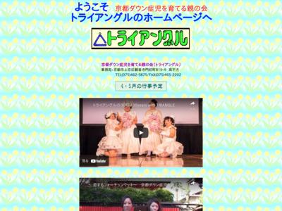 京都ダウン症児を育てる親の会 トライアングル