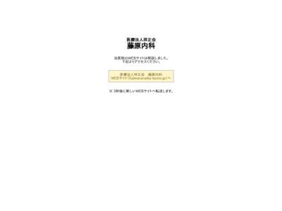 祥正会 藤原内科(京都市左京区)