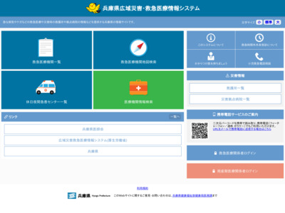 兵庫県広域災害・救急医療情報システム