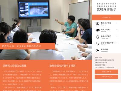 札幌医科大学医学部放射線医学講座
