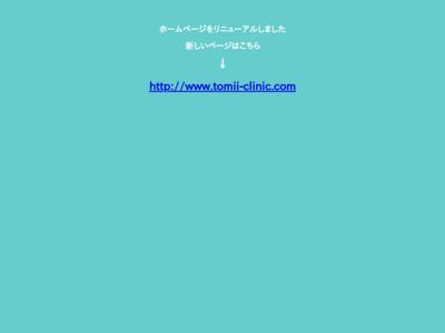 富井医院(御殿場市)