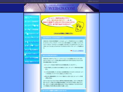 ホームページ作成代行WEB428.COM