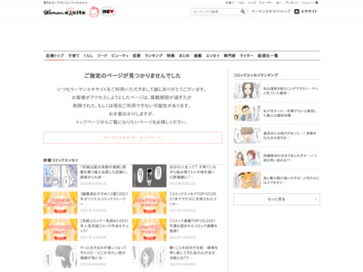 http://woman.excite.co.jp/season/topics/rid_2356/