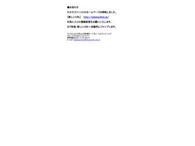 たかたクリニック(岡山市)