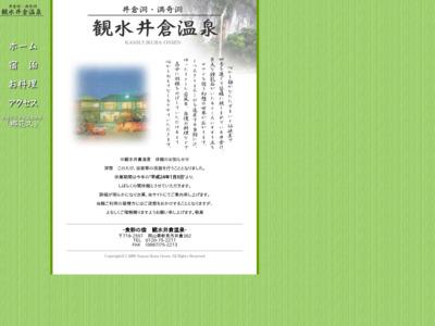 観水井倉温泉