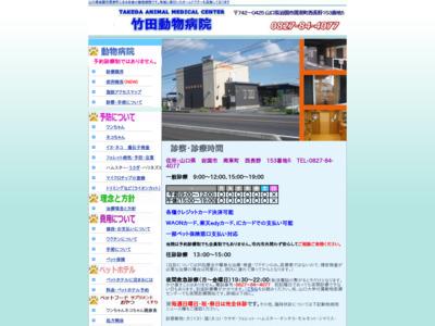 竹田動物病院(岩国市)