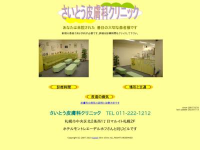さいとう皮膚科クリニック(札幌市中央区)