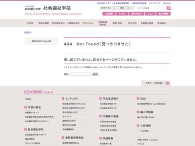 http://www-welf.iwate-pu.ac.jp/2005/index.html