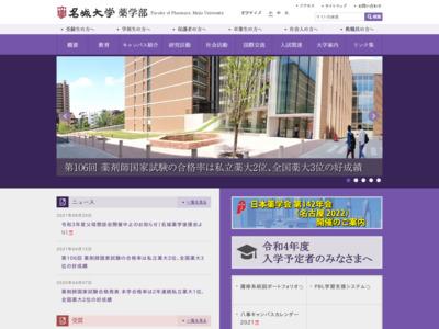 http://www-yaku.meijo-u.ac.jp/