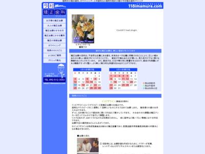 今村矯正歯科クリニック(福岡市南区)