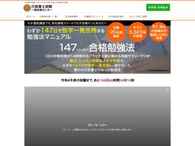 行政書士試験・起死回生マニュアル!