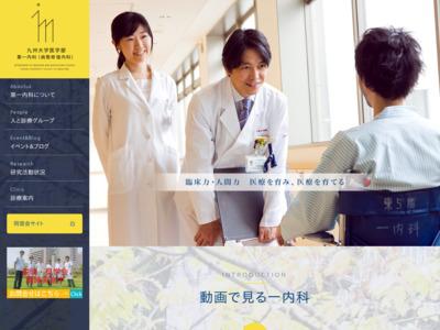 九州大学医学部第一内科