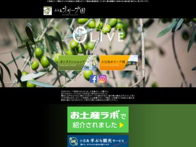 小豆島オリーブ園 オンラインショップ