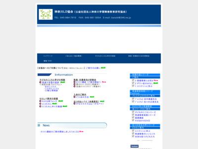 神奈川学習障害教育研究協会