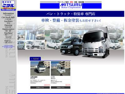 中古トラック販売のミツルモータース/車検/整備
