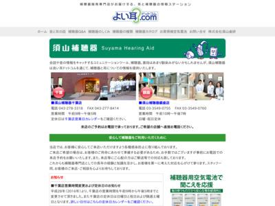 須山補聴器センター