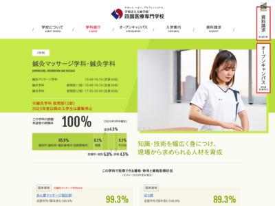 http://www.459.ac.jp/course/shinkyu/