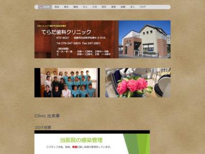 てらだ歯科クリニック(姫路市)