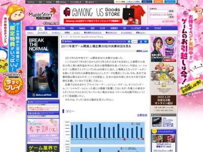 http://www.4gamer.net/games/000/G000000/20120524052/