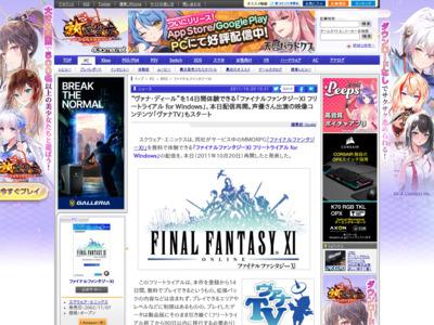 http://www.4gamer.net/games/005/G000546/20111020032/